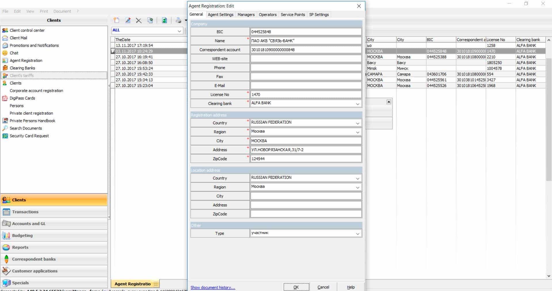 Remittance модуль администратора